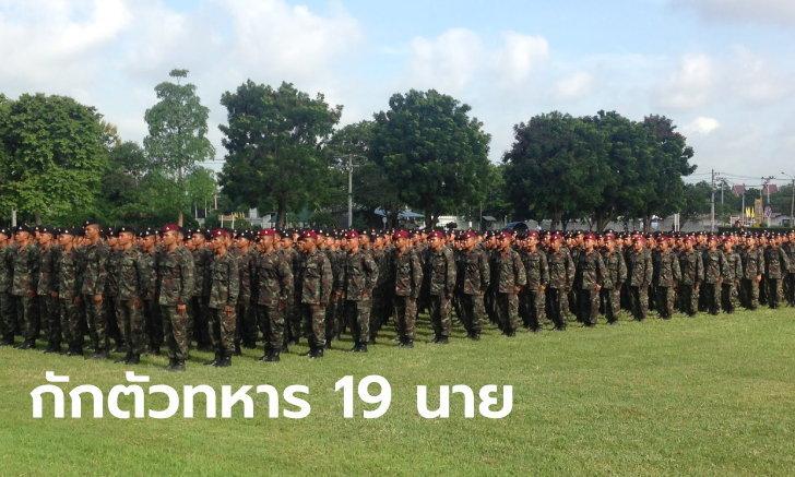 ทหารพิษณุโลกเป็นกรรมการมวย ติดเชื้อโควิด-19 นั่งรถทัวร์กลับค่ายสังสรรค์กับเพื่อน 19 คน