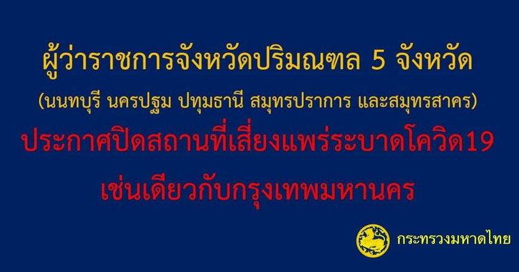 info-5-provinces-closing