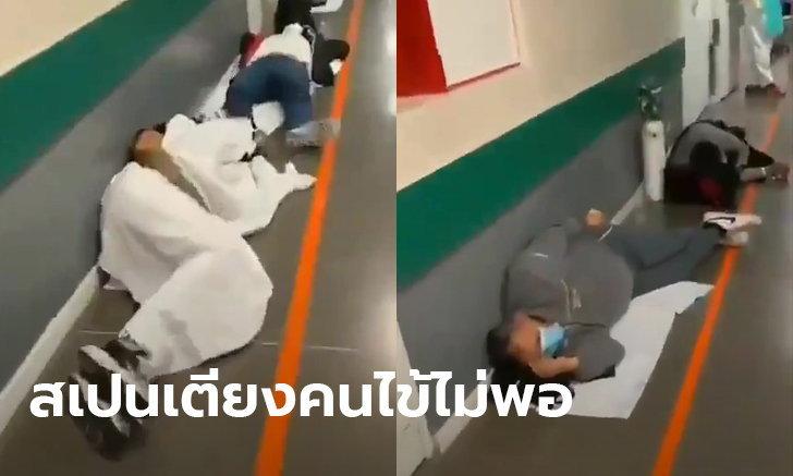 เผยคลิปอนาถโควิด-19 สเปนเตียงไม่พอแล้ว! คนไข้นอนไอ เรียงกันบนพื้นรอหมอมาตรวจ