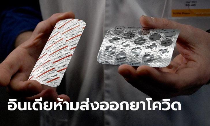 """อินเดียสั่งห้ามส่งออก """"ไฮดรอกซีคลอโรควิน"""" ยาโรคมาลาเรีย ที่อาจใช้รักษาโควิด-19 ได้"""