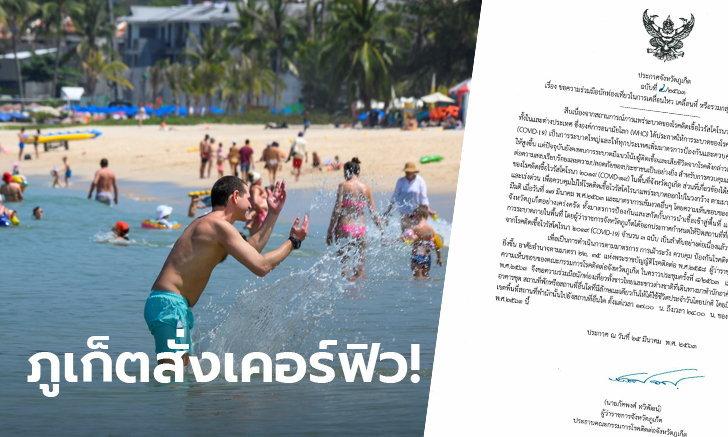 ภูเก็ต คุมโควิด-19 เข้มงวด วอนนักท่องเที่ยวไทย-เทศ งดออกจากที่พัก 17.00-24.00 ของวันนี้