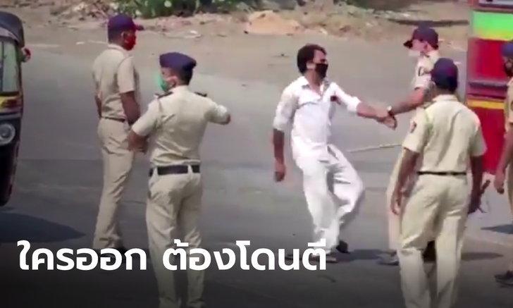 อินเดียล็อกดาวน์เข้ม ใครออกจากบ้าน โดนตำรวจเอาไม้ไล่ตี (มีคลิป)
