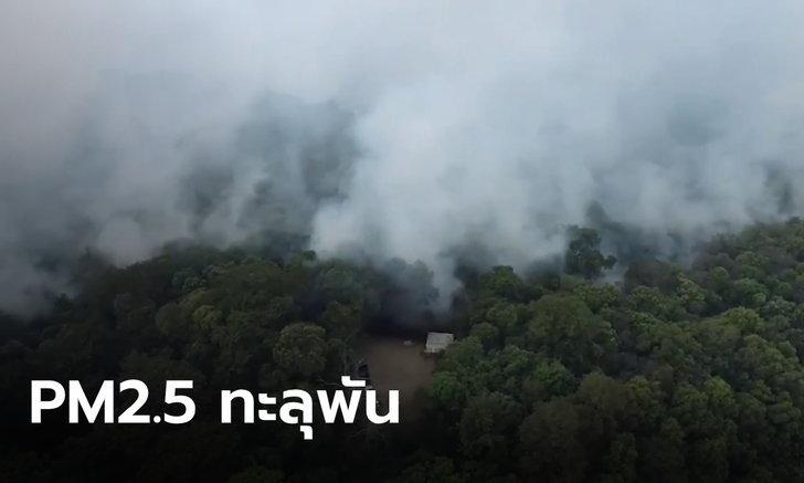ไฟป่าดอยสุเทพวิกฤตหนัก ขยายวงกว้าง 2 อำเภอ ค่า PM2.5 ในเมืองทะลุ 1 พัน
