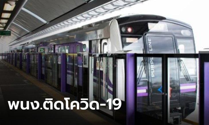 ด่วน! MRT สายสีม่วง พบพนักงานติดโควิด-19 สั่งปิดสถานีศูนย์ราชการนนทบุรี