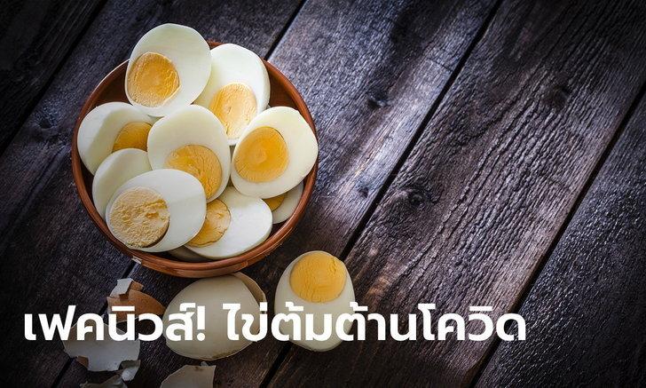 ไขปริศนาคนแห่ซื้อไข่ แชร์สะพัดทารกเกิดใหม่พูดได้ แนะให้กินไข่ต้มต้านโควิด-19