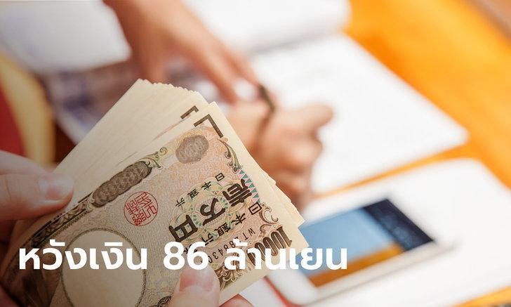 หนุ่มเกาหลียื่นขอรับเงินสงเคราะห์บุตร อ้างมีลูกบุญธรรมที่ไทย 554 คน
