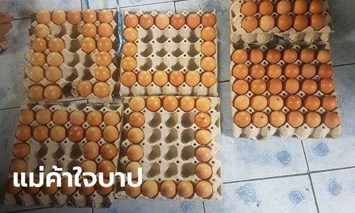 เตือนภัยกลโกงช่วงไข่แพง วัดเปิดมาแทบช็อกเจอแผงไข่สอดไส้ถึง 3 ชั้น