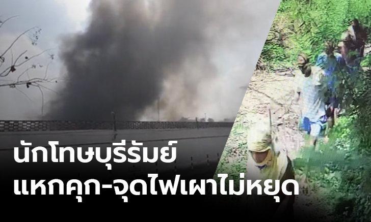 จนท.เร่งคุมสถานการณ์ นักโทษบุรีรัมย์แหกคุก-จุดไฟเผาไม่หยุด