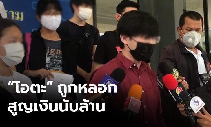 แฟนคลับ BNK48 แจ้งความถูกโกงบัตรจับมือ สูญนับล้านบาท