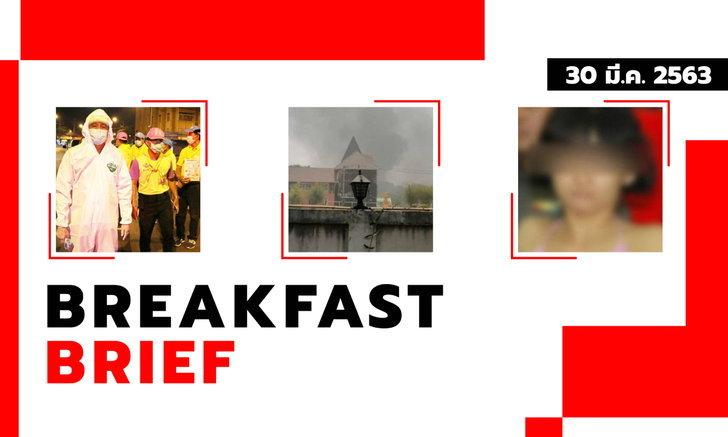 Sanook คลุกข่าวเช้า 30 มี.ค. 63 นักโทษบุรีรัมย์ก่อจลาจล เหตุถูกปลุกปั่นมีคนติดโควิด-19