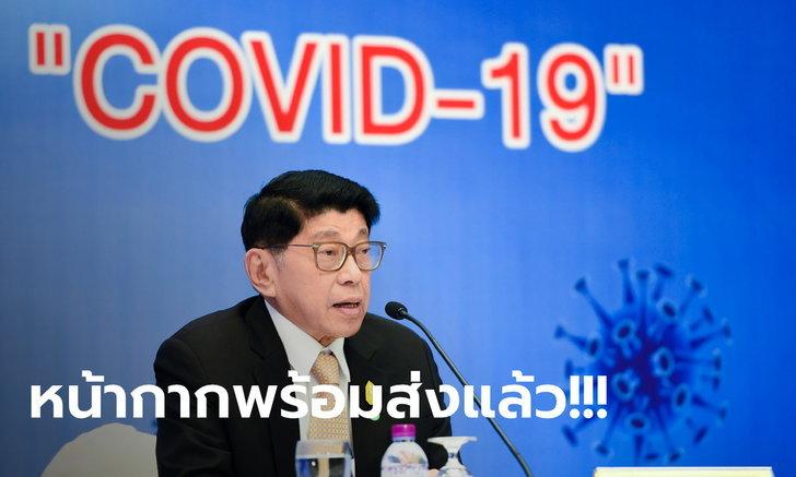 วิษณุ ลั่น! ปรับแผนส่งหน้ากากอนามัย 2.3 ล้านชิ้น ให้สาธารณสุข-มหาดไทย เริ่ม 5 โมงเย็นวันนี้