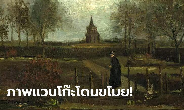 อุกอาจ! โจรขโมยภาพแวนโก๊ะ ออกพิพิธภัณฑ์เนเธอร์แลนด์ ขณะปิดเพราะโควิด-19