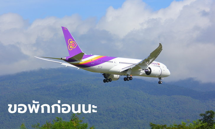หยุดบิน 2 เดือน! การบินไทยยกเลิกทุกไฟลต์ 1 เม.ย.-31 พ.ค. ผลจากวิกฤตโควิด-19