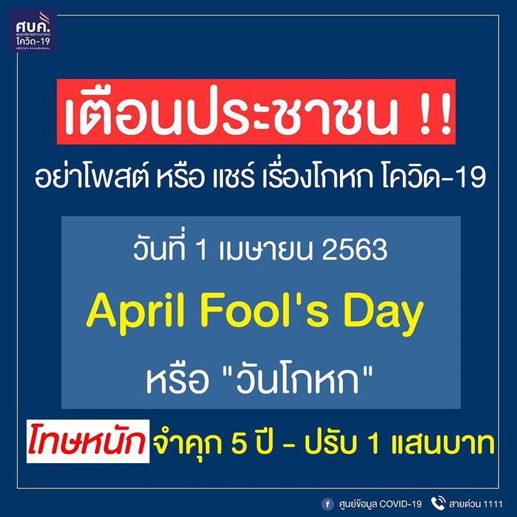info-april-fools-day-warning