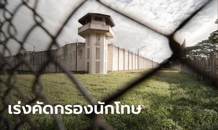 อธิบดีราชทัณฑ์เผย ผบ.เรือนจำนครนายกติดเชื้อโควิด-19 เร่งตรวจคัดกรองนักโทษนับพันคน
