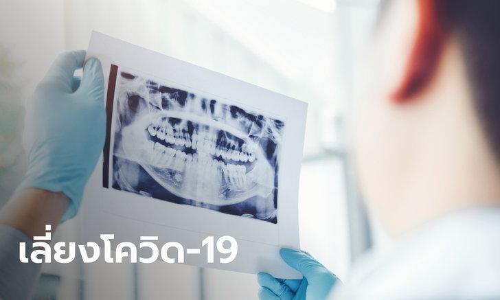 ทันตแพทยสภา ออกมาตรการรับมือโควิด-19 ให้ทำฟันเฉพาะเคสฉุกเฉิน-มีอาการปวด