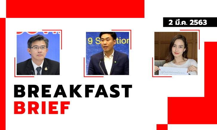 Sanook คลุกข่าวเช้า 2 เม.ย. 63 กทม. สั่งปิดร้านค้าเที่ยงคืน-ตี 5 ไทยตายเพิ่มอีก 2 คน เซ่นโควิด-19
