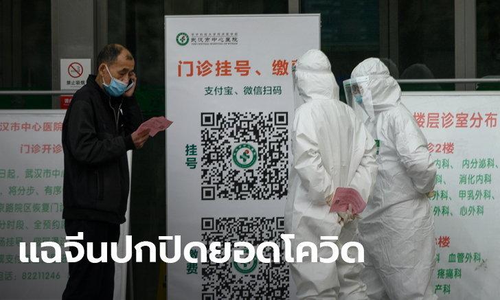 สายลับสหรัฐแฉจีน ลวงโลกยอดผู้ป่วยโควิด-19 แอบตัดคนไม่มีอาการออก