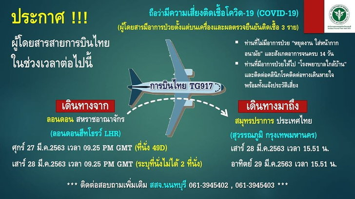 finding-tg917-risky-passenger