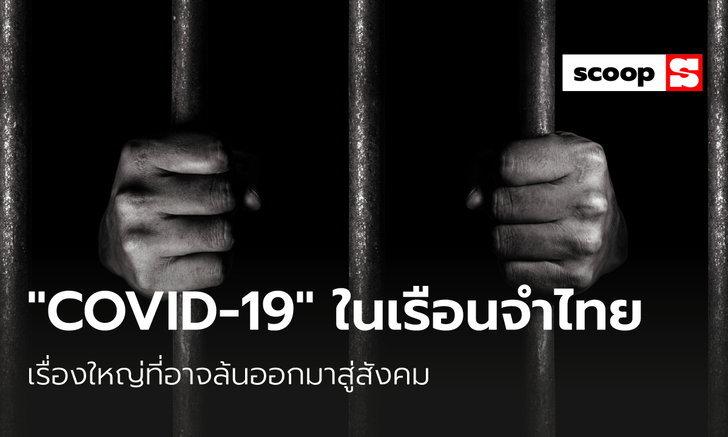 """""""COVID-19"""" ในเรือนจำไทย เรื่องใหญ่ที่อาจล้นออกมาสู่สังคม"""
