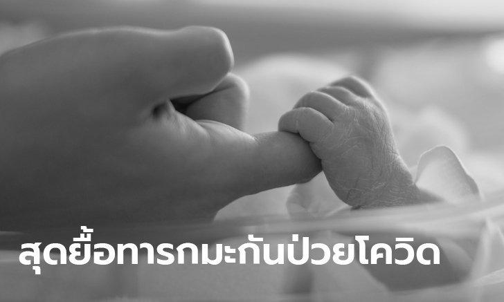 สลด! ทารกมะกันดับสังเวยโควิด-19 เผยลืมตาดูโลกแค่ 6 สัปดาห์