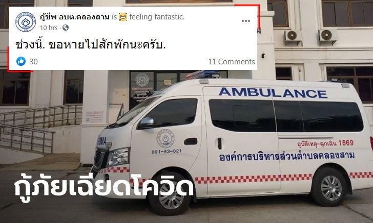 กู้ภัยสะดุ้งเพิ่งรับผู้ป่วยไปส่ง รพ. ก่อนตายด้วยโควิด-19 ชาวบ้านโวยจังหวัดปิดข่าว