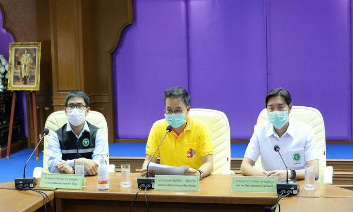 สสจ.เลย แถลงตรวจนักมวยรอบ 3 ปลอดเชื้อโควิด-19 แพทย์มั่นใจพ้นจุดพีคการระบาดแล้ว