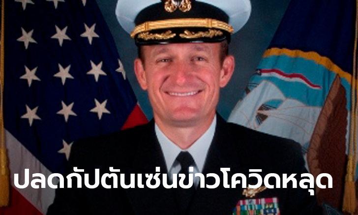กัปตันสหรัฐ ผู้ร้องขอช่วยชีวิตลูกเรือจากโควิด โดนปลด! หลังกองทัพฉุนเรื่องหลุดถึงสื่อ