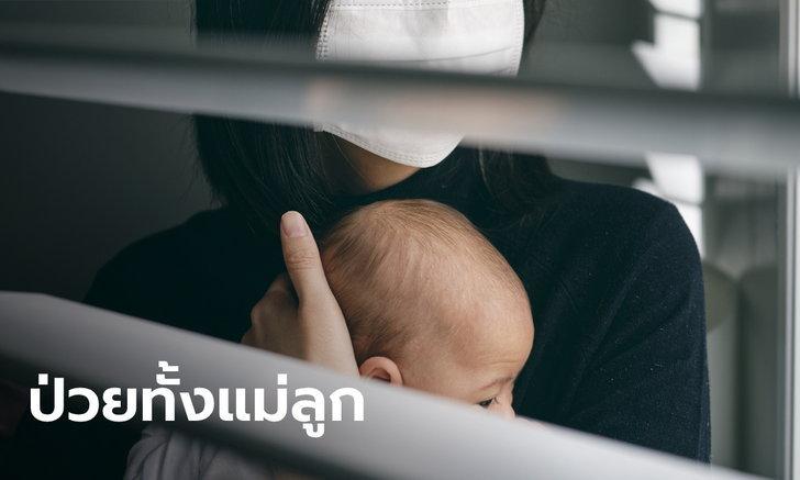 ระยองพบผู้ป่วยโควิด-19 รายที่ 6 เป็นทารกวัย 1 เดือน ติดจากผู้เป็นแม่