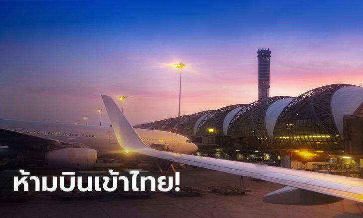กพท. ห้ามเครื่องบินเข้าไทยชั่วคราว 3 วัน ตั้งแต่ตอนนี้ถึง 6 เม.ย.