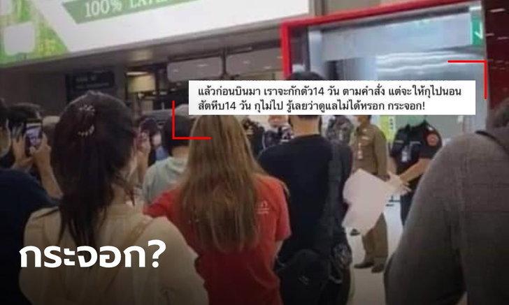 ชาวเน็ตสับเละ สาวไทยโพสต์ไม่ยอมไปกักตัวที่สัตหีบ เพราะทางการคงดูแลไม่ได้