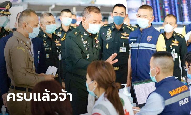 คนไทย 158 คน กลับจากต่างประเทศหลุดกักตัว เข้ารายงานตัวครบแล้ว