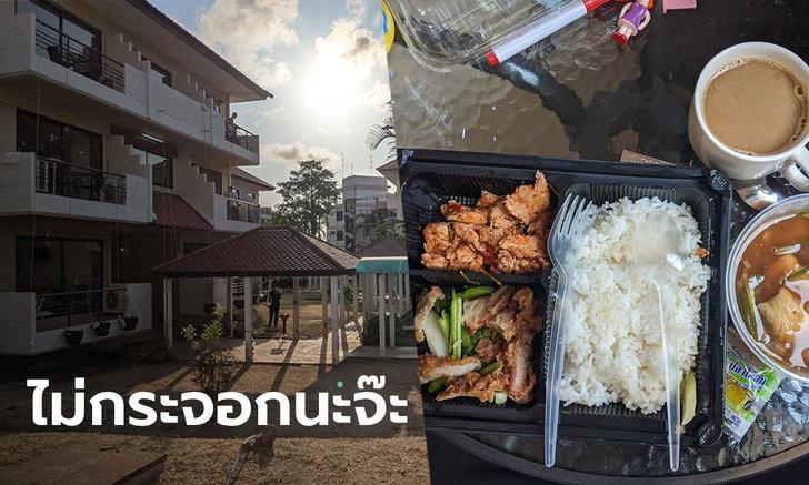 แอนิเมเตอร์ชื่อดังรีวิวกักตัวที่สัตหีบ หลังเดินทางถึงไทยพร้อมกลุ่มที่สุวรรณภูมิ