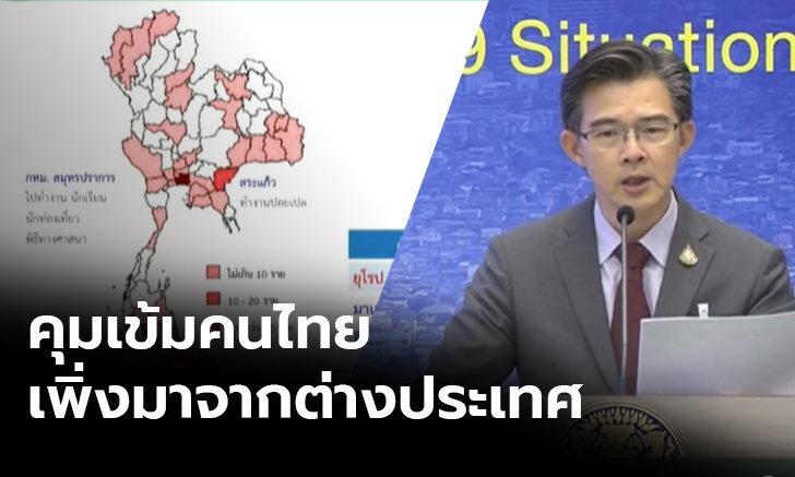กลัวจะเป็น Super Spreader ศบค.แจงต้องคุมเข้มคนไทยที่เพิ่งกลับจากต่างประเทศ