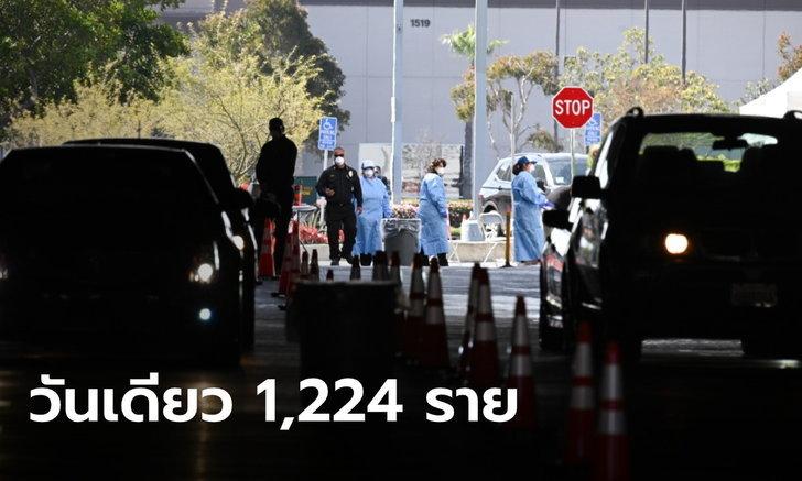 สหรัฐฯ อ่วมหนัก ตายจากโควิด-19 วันเดียว 1,224 คน ยอดผู้ติดเชื้อทะลุ 3 แสนราย