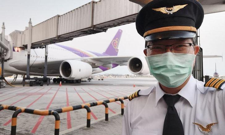 กัปตันการบินไทยพ้อคนไม่กักตัว เสี่ยงชีวิตบินไปรับเพราะไม่อยากเห็นใครเป็นศพไร้ญาติ