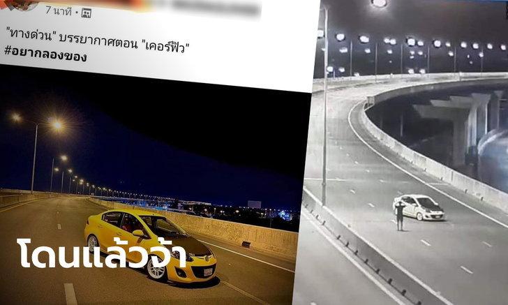 หนุ่มโชว์ภาพจอดรถขวางกลางทางด่วน ลั่นอยากลองของคืนเคอร์ฟิว