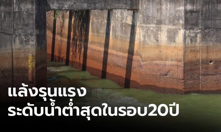 ภัยแล้งรุนแรง! ลำแชะน้ำต่ำสุดในรอบ 20 ปี วอนประชาชนใช้น้ำอย่างประหยัด