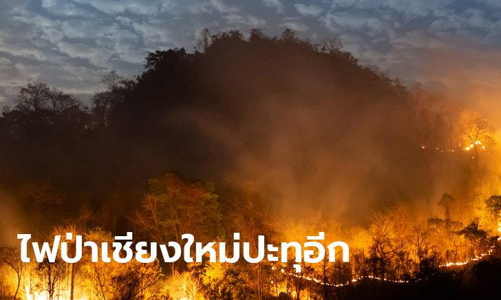 แนวหน้าเผยไฟป่าเชียงใหม่ปะทุอีก ลั่นอุปกรณ์ยังไม่เพียงพอ สวนกระแสข่าวภาครัฐ