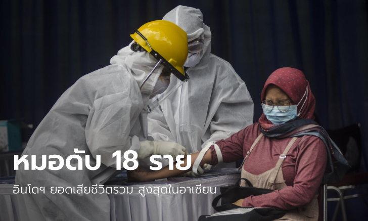 """อินโดนีเซีย โควิด-19 คร่าชีวิตหมอ 18 คน ย้ำสวมหน้ากากป้องกัน """"ป่วยไม่แสดงอาการ"""""""