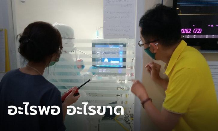 หมอศิริราชแจง เครื่องช่วยหายใจมีพอรับมือโควิด-19 แต่ชุด PPE กับห้อง ICU ที่ยังขาด