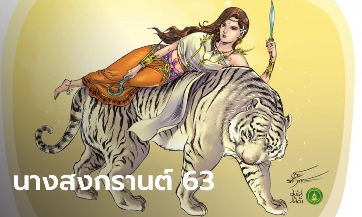 """นางสงกรานต์ปี 2563 """"โคราคะเทวี"""" นอนลืมตาบนหลังเสือ น้ำน้อย มหาชนร้อนใจด้วยอาหาร"""