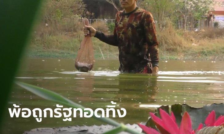 """คนงานก่อสร้างโอด """"ถูกทอดทิ้ง"""" ไม่มีสิทธิ์รับเงิน 5,000 ต้องจับปลาตามบึงประทังชีวิต"""
