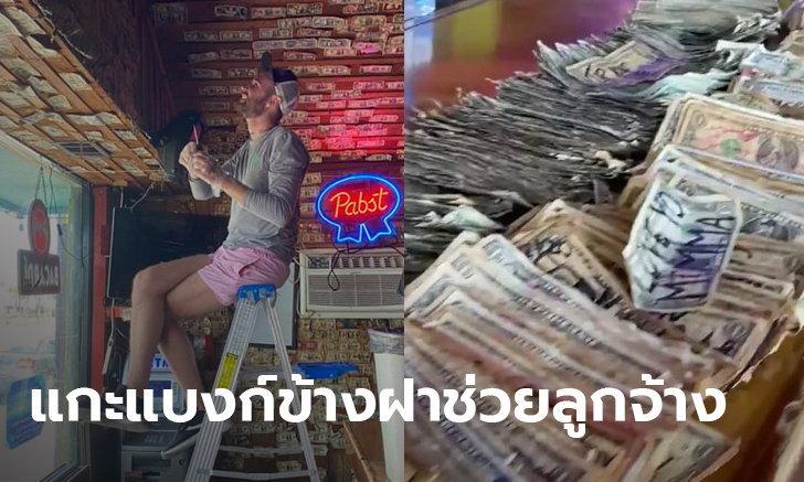 เจ้าของบาร์ ไล่แกะแบงก์บนผนังร้าน ช่วยค่าใช้จ่ายลูกน้อง หลังจำใจเลิกจ้างเพราะโควิด-19