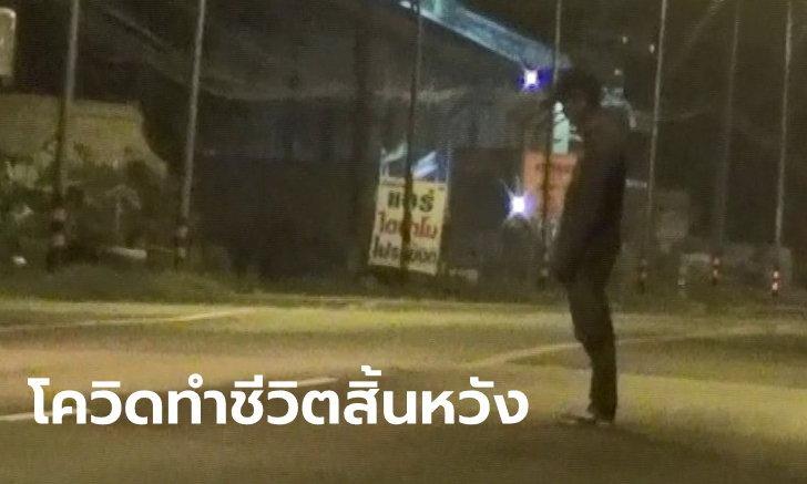 หนุ่มเครียดโควิด-19 ทำพิษ เมียตกงาน-หาเงินคนเดียวไม่พอเลี้ยงลูก ยืนกลางถนนให้รถชน
