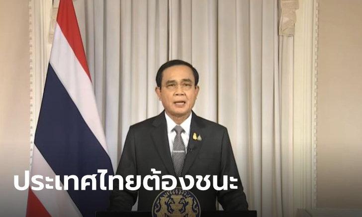 """ประยุทธ์ แถลงย้ำสัญญา """"จะไม่ทิ้งใครไว้ข้างหลัง"""" ขอคนไทยทุกคนสู้ภัยโควิด-19 ไปด้วยกัน"""