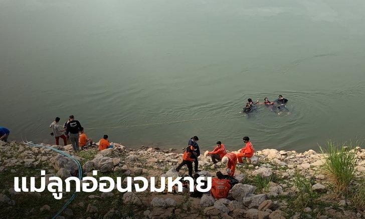 แม่ลูกอ่อนวัย 16 ชวนหลานออกมาเอาขาจุ่มน้ำโขงคลายร้อน เคราะห์ร้ายลื่นไถลจมน้ำหาย