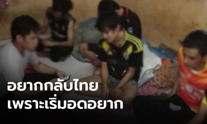 แรงงานไทยในมาเลย์เริ่มอดอยาก วอนรัฐช่วยพากลับบ้าน