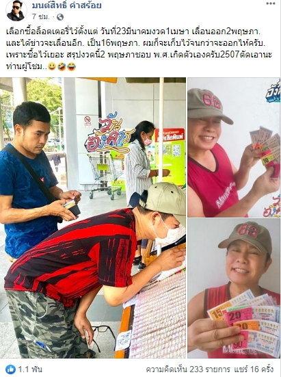 มนต์สิทธิ์ โชว์ลอตเตอรี่ชุดใหญ่ ยังไม่ท้อจริงๆ เจ้าพ่อใบ้หวยของเมืองไทยอีกหนึ่งคน สำหรับนักร้องลูกทุ่งชื่อดัง มนต์สิทธิ์ คำสร้อย เพราะหลังจากที่กองสลาก