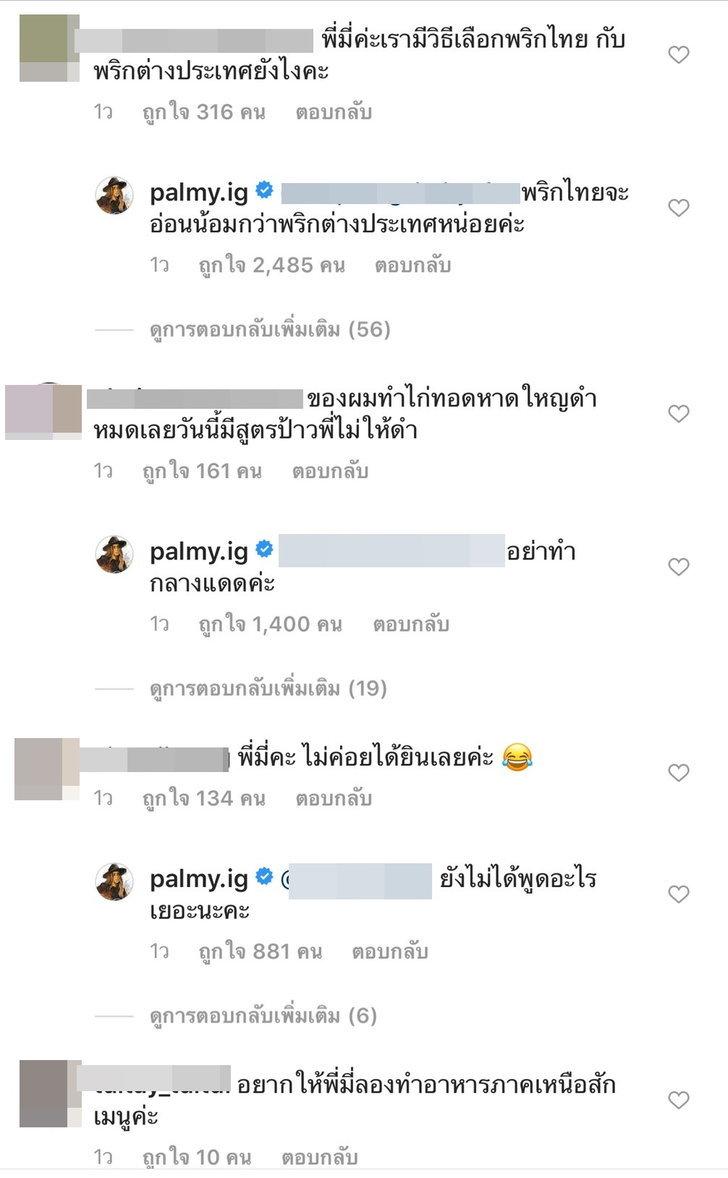 ปาล์มมี่ เพิ่มความฮาอีกแล้ว มีคนคอมเมนต์ถามเทคนิคการทำอาหาร